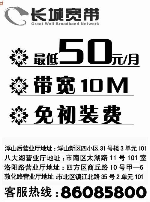 长城宽带涉嫌欺骗用户 消费者投诉遭冷遇 - 青