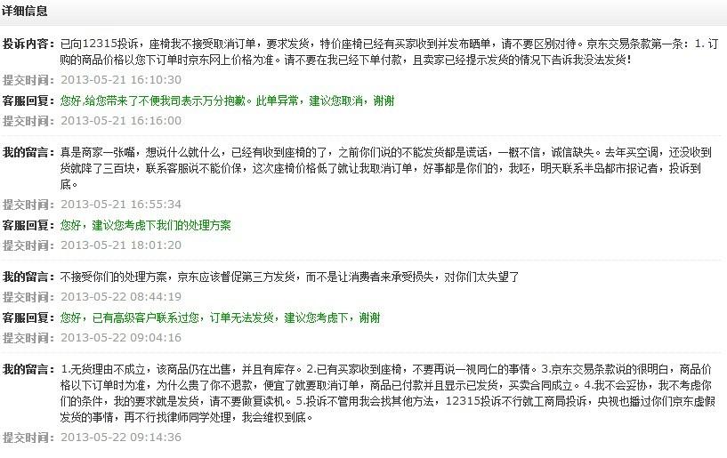 京东商城特价商品虚假发货 |事事可议|半岛网