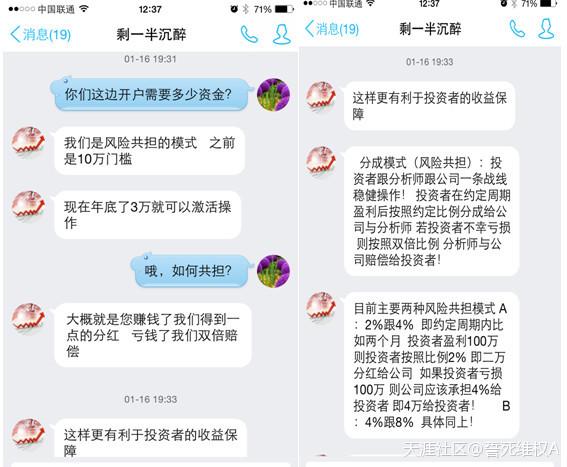青岛鲁银商品交易中心现货投资黑幕 央视曝光该套路纯属诈骗