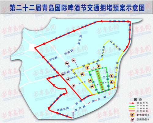 青岛啤酒节期间调流方案出炉 部分路段禁行(图)
