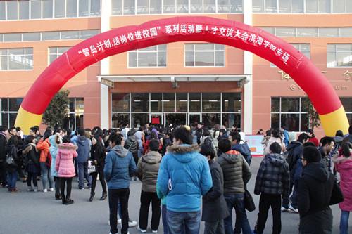 【媒体报道】青岛滨海学院举办2014届毕业生首场大型招聘会(图)