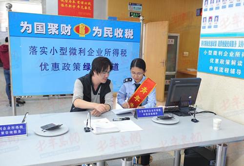 青岛国税网上办税申报