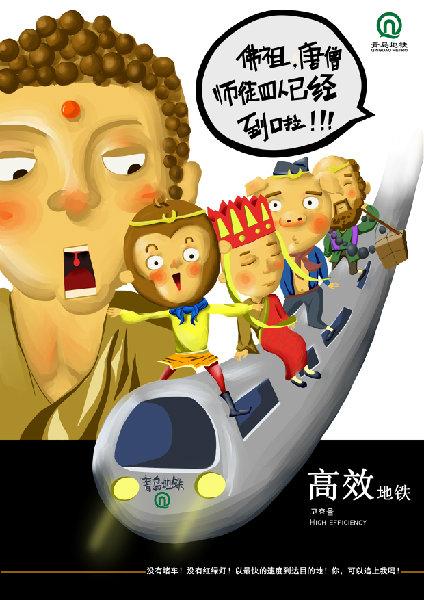 青岛地铁公益海报大赛揭晓