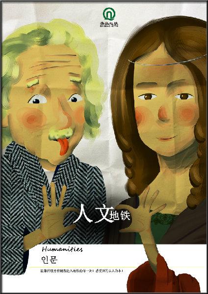 """青岛地铁公益海报大赛揭晓 """"快乐时光""""系列折桂"""
