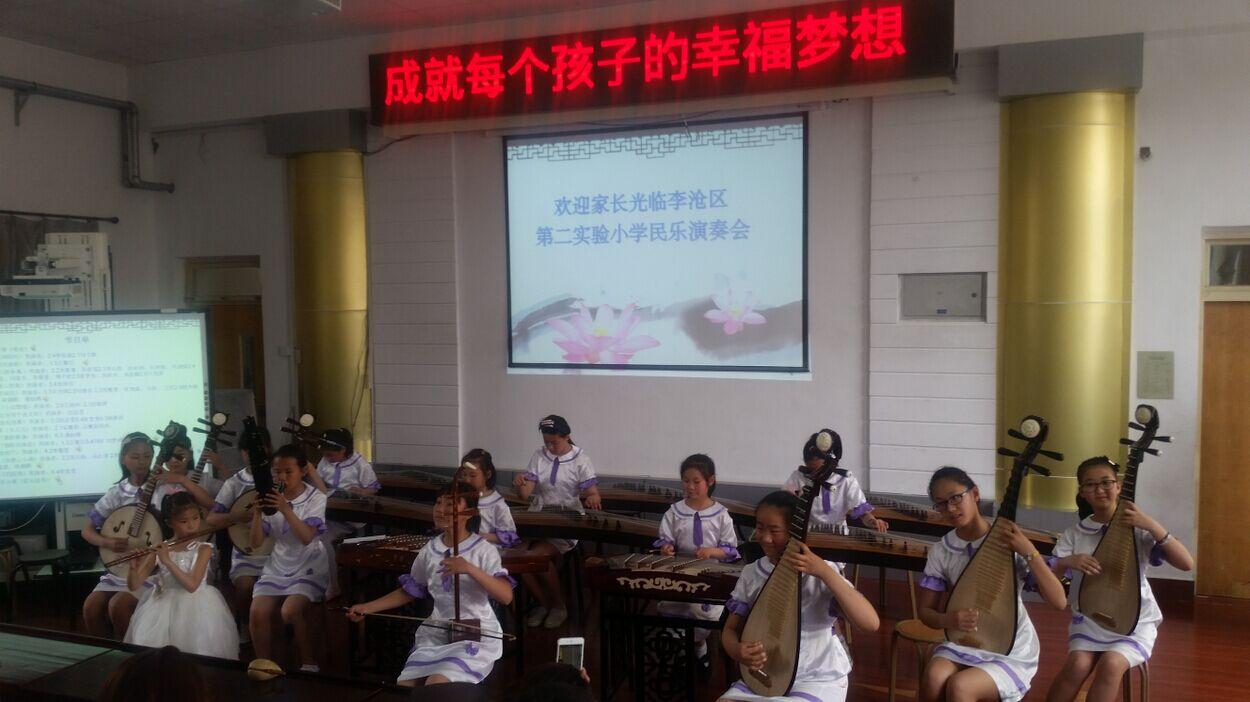 近日,一场成就每个孩子的幸福梦想民乐演奏会在青岛李沧区第二实验小学举行。 演奏会上,学校民乐团的同学们用器乐独奏、重奏、合奏等形式,综合了二胡、古筝、扬琴、笛子、笙、中阮、琵琶等多种乐器演奏,向家长、老师和同学们展示了17个精彩的节目,家长和老师同学们一起见证了民乐团同学们的成长和进步。