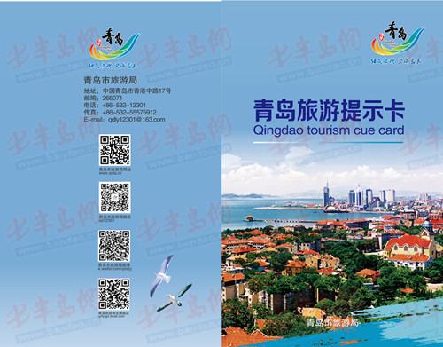 青岛市4a级旅游景区(点)名录,全市旅游信息咨询中心分布及咨询电话等
