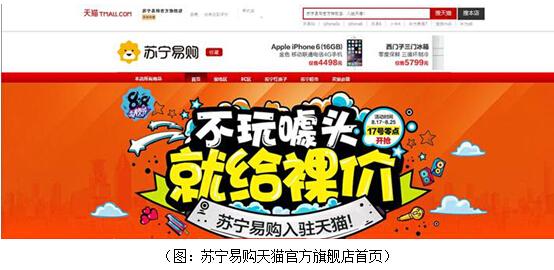 天猫苏宁旗舰店_苏宁易购天猫旗舰店第一单花落上海订单1小时