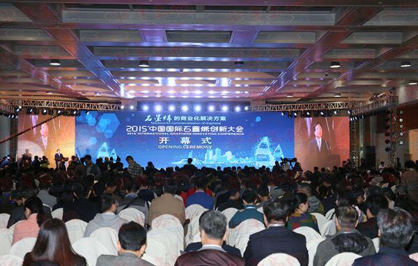 国际石墨烯创新大会启幕 20余种石墨烯产品全