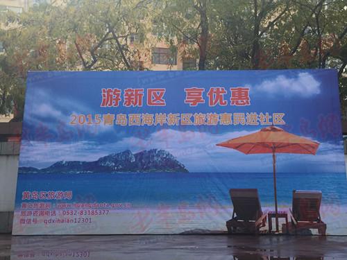 青西新区旅游业进青岛老市区送优惠 大批市民参与(图)