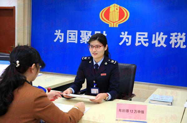 青岛2016年年所得自行申报开始 截止到3月31