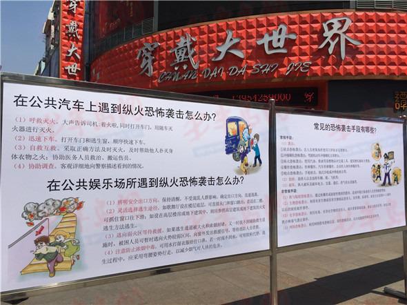 青岛公安局举行反恐怖法集中宣传 接受群众咨询50多次