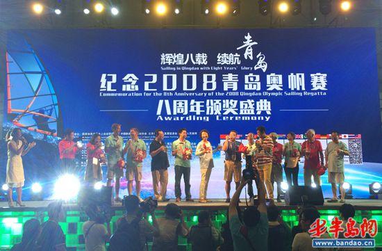 帆船周海洋节举行盛典 纪念青岛奥帆赛八周年(图)图片