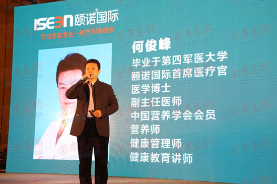 首席医官_颐诺国际首席医疗官何俊峰演讲