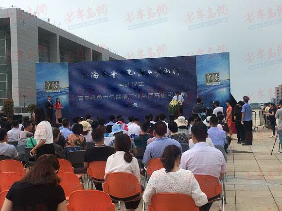 青岛广播电视台在崂山世纪广场举办山海书香《享•读》崂山行