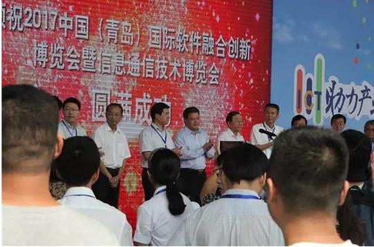山东长城宽带成功参展中国国际软件融合创新博览会