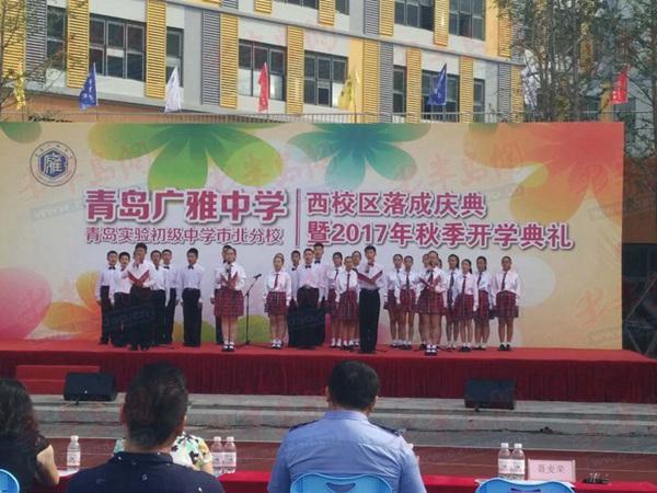 青岛广雅中学西校区正式启用 开学典礼迎新生