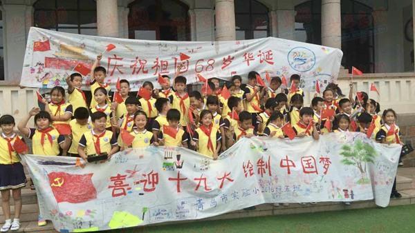 青岛市实验小学二年级五班喜迎十九大,绘制中国梦