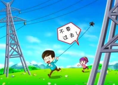 在高压线下放风筝 当心 惹电 上身图片