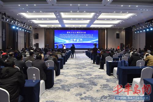 青岛西海岸新区成立山东省首家民营企业联合集团