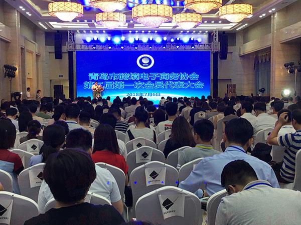 青岛市跨境电商行业论坛暨协会三周年年会成功举办