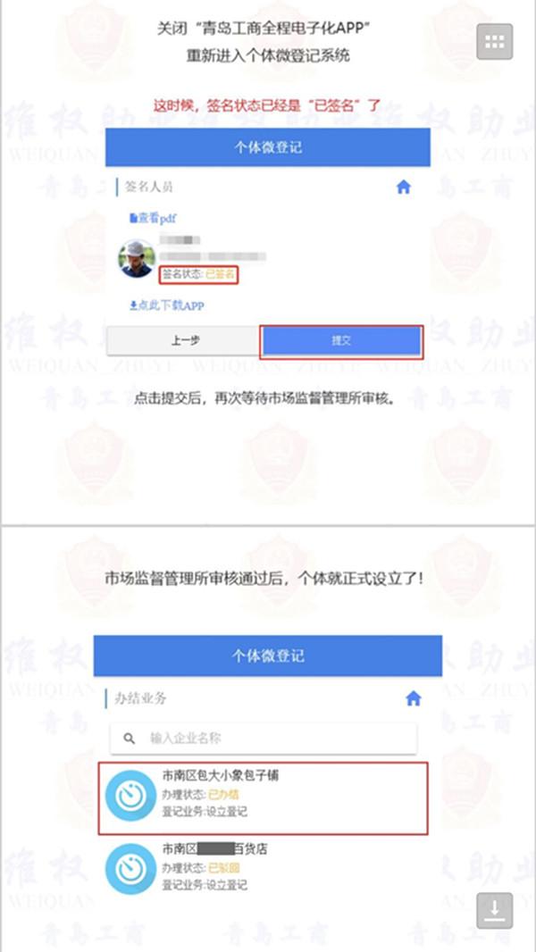 """青岛工商局开启。。""""微信办照""""新模式 实现。。企业[qǐyè][qǐyè]零跑腿"""