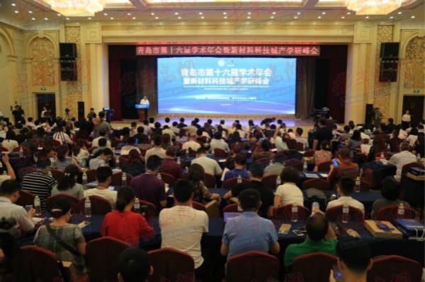 聚焦新材料领域 青岛举办新材料科技城产学研峰会