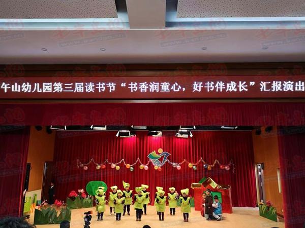 好书伴成长 午山幼儿园举办第三届读书节汇报演出