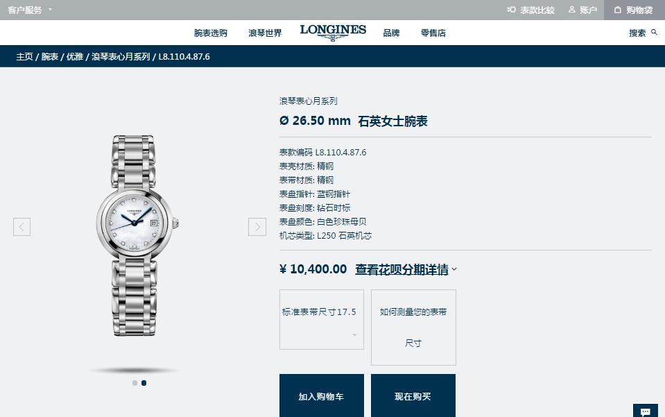 青岛消费者近万元购浪琴腕表反复停跑 原因未明中国人寿鸿寿年金
