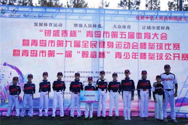 棒球小将英姿飒爽 第一届青少年棒垒球公开赛成功举办