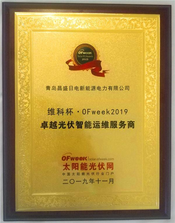 """青岛昌盛日电新能源电力荣获""""卓越光伏智能运维服务商"""""""