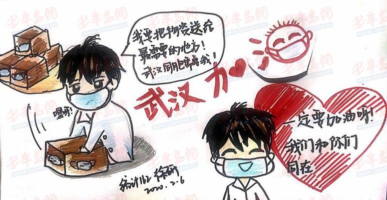 我深深的祝福你们_创意海报、手写祝福、手绘漫画……青岛理工学子为抗击疫情 ...